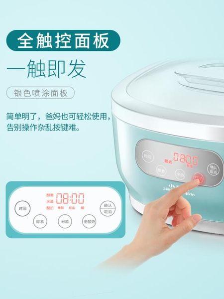 酸奶機家用全自動大容量陶瓷8分杯自制小型迷你酸奶發酵機 igo初語生活館
