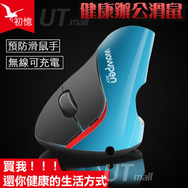 【辦公事必備~護腕】垂直健康辦公微聲靜音無線充電鼠標戴爾聯想華碩筆記本臺式機通用#539