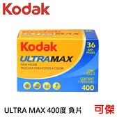 Kodak UltraMAX 400 彩色負片 底片 高感光 135 LOMO 柯達 36張 負片