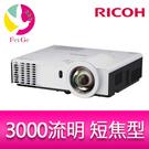 分期0利率  RICOH PJ X4340 3000流明 短焦型投影機