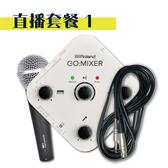 【敦煌樂器】入門直播套餐組合 Roland GO MIXER+PM58+THMC C對J麥克風線
