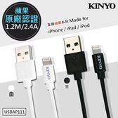 免運費【KINYO】1.2M/2.4A Lightning充電傳輸線(USBAP111)for Apple純銅蕊