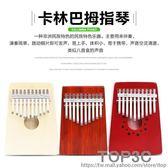 拇指琴卡林巴琴10音8音非洲手指琴kalimba母指手撥鋼琴樂器卡林吧「Top3c」