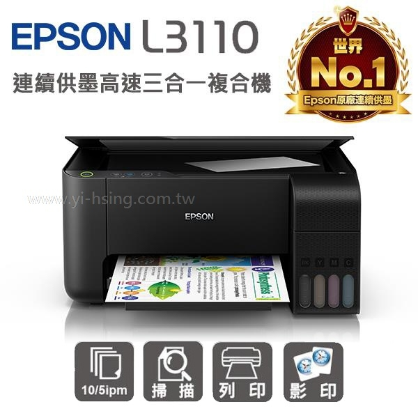 EPSON L3110 高速三合一 連續供墨複合機(L360替代機種)