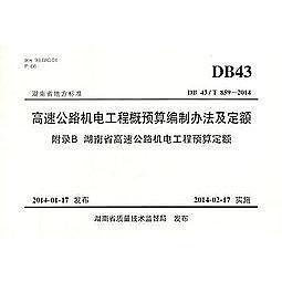 簡體書-十日到貨 R3Y【高速公路機電工程概預算編制辦法及定額 附錄B 湖南省高速公路機電