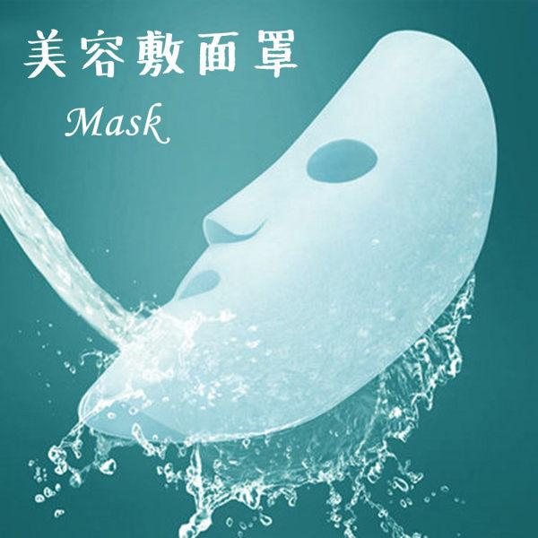 面膜紙   (45入組) 美容面膜紙 面罩 美妝 化妝水 保養  【FMD022】-收納女王