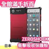 【Xperia XZ1 紅色】日本 ELECOM ZEROSHOCK 超衝擊吸收保護殼 手機殼【小福部屋】