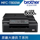 ◤加購升級2年保固◢ Brother MFC-T800W 原廠大連供七合一多功複合機【隨機贈一瓶黑墨】
