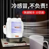 桌面小風扇小空調迷你噴霧靜音辦公室桌上便攜式USB可充電台式制冷噴水電風扇 創意空間