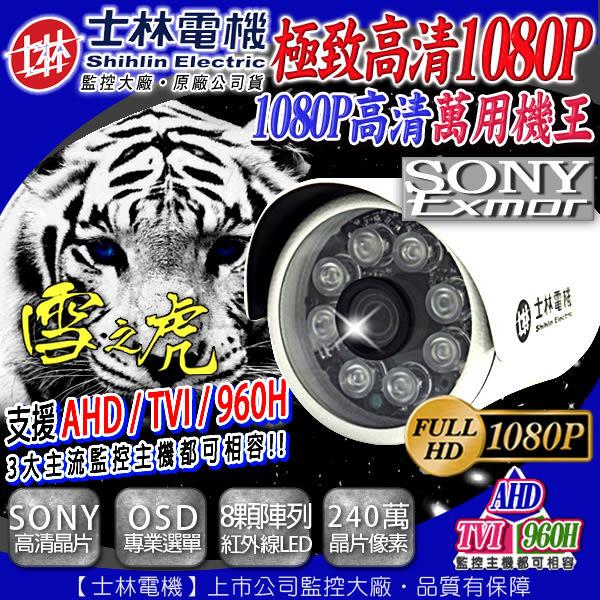 監視器攝影機 KINGNET AHD 1080P 士林電機 8顆陣列式防水紅外線燈 TVI