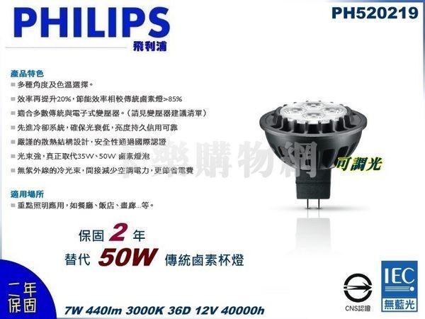 PHILIPS飛利浦 LED 7W 3000K 12V 36度 黃光 可調光 MR16 杯燈 替代鹵素50W杯燈 PH520219