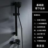 歐式黑色花灑套裝 全銅簡易家用淋浴器掛墻式沐浴花灑增壓淋雨  LN936 【雅居屋】