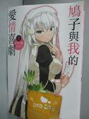 【書寶二手書T1/言情小說_LND】鳩子與我的愛情喜劇 3_鈴木大輔