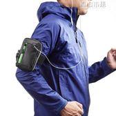 運動臂包 臂包跑步運動男女手臂帶手機手腕包蘋果華為多功能健身防水耳機包 青山市集