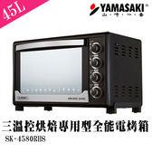 [大全配]山崎45L三溫控烘焙專用型電烤箱SK-4580RHS[贈3D旋轉烤籠+專屬方型烤網](分期0利率)