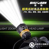 碩森led超亮充電式3000頭戴T6手電筒釣魚米打獵強光迷你頭燈礦燈