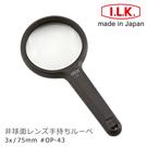 【日本 I.L.K.】3x/8D/75mm 日本製非球面手持型放大鏡 OP-43