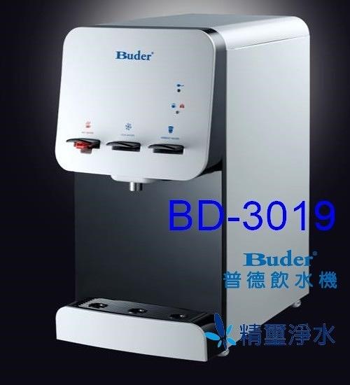 普德 BD-3019 冰冷熱三溫按壓式桌上型飲水機 (內含三道UF中空絲膜過濾系統)