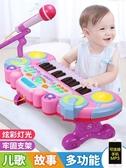 電子琴嬰幼兒童電子琴寶寶多功能鋼琴玩具2益智小女孩初學1-3歲音樂話筒JD 玩趣3C