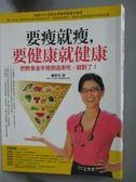 【書寶二手書T8/養生_ZKG】要瘦就瘦,要健康就健康_賴宇凡