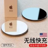 無線充電盤 倍思iPhone11無線充電器蘋果專用X快充XSMax板ProMax手機iPhoneXR無限XR8Plus【毅然空間】