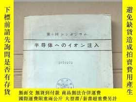 二手書博民逛書店罕見日文版半導體中的離子註入(P2206)Y173412