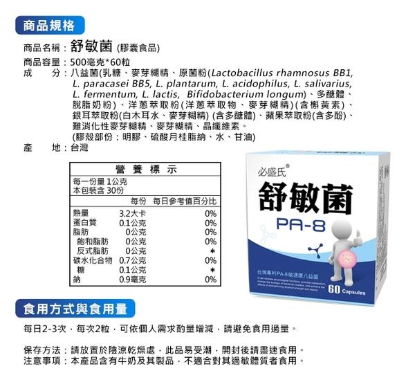 草本之家-舒敏菌60粒X1盒
