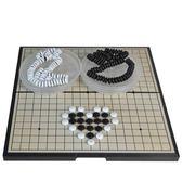 圍棋 學生初學者外出旅行便攜式迷你小號磁性圍棋五子棋可折疊棋盤-凡屋