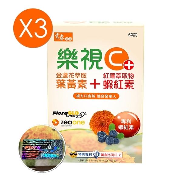 升級版【常春樂活】樂視C+口含錠 (60錠/盒,3盒)