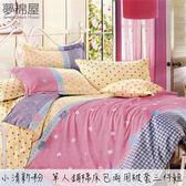 夢棉屋-活性印染單人鋪棉床包兩用被套三件組-小清新-粉