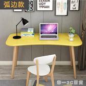 電腦臺式桌學生經濟型小書桌簡約家用臥室寫字臺北歐實木小桌子【帝一3C旗艦】YTL