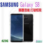 【星欣】SAMSUNG Galaxy S8 4G/64G 5.8吋 1200萬畫素 支援虹膜辨識 IP68 防水防塵等級 直購價