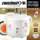 日象 zushiang ZOR-8181VW 18人份 立體保溫電子鍋