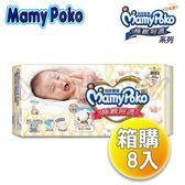 滿意寶寶 Mamy Poko 極緻呵護尿布/紙尿褲/黏貼型尿布 NB (36x8包)