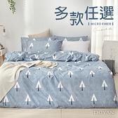 舒柔棉雙人加大床包被套四件組-多款任選 竹漾 6X6.2尺 文青質感
