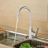 水龍頭 衛浴太空鋁廚房五金水槽水池單孔冷熱混合水龍頭  XY7241【KIKIKOKO】