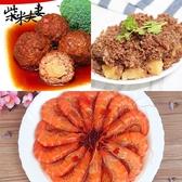 柴米夫妻.新春開運3菜(獅子頭+醉蝦+粉蒸排骨)﹍愛食網