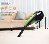 吸塵器家用小型手持便攜式強力靜音地毯床上除螨迷你大功率無耗材 QQ1580『MG大尺碼』