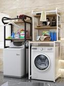 洗衣機置物架子落地衛生間滾筒上方收納陽臺洗衣櫃浴室馬桶儲物架 快速出貨 YYP