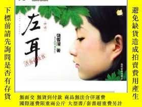 二手書博民逛書店罕見左耳(終結)9976 饒雪漫著 當代世界出版社 ISBN:9