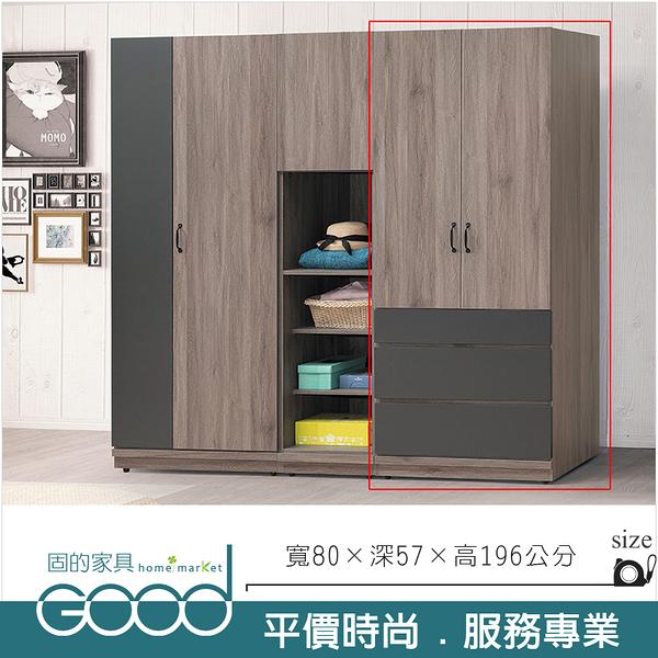 《固的家具GOOD》120-9-AK 風信子2.7尺開門式衣櫃/三抽【雙北市含搬運組裝】