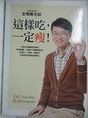 【書寶二手書T6/美容_IBV】這樣吃,一定瘦!_王明勇