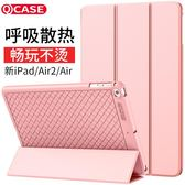 蘋果2018新款ipad air2保護套超薄iPad軟殼2017平板電腦9.7英寸air1平板殼子保護套散熱日韓ipad6外殼套