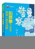 【收錄最新試題及解析】犯罪學(含概要)[題庫+歷年試題]〔一般警察/警察特考〕