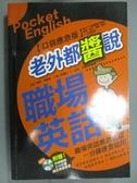 【書寶二手書T1/語言學習_KDY】老外都醬說!職場英語:口袋應急版_梅根.珀維斯