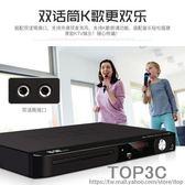 DVD影碟機家用VCD光盤播放機CD播放器高清EVD機CY「Top3c」