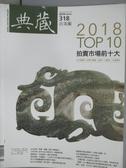【書寶二手書T9/雜誌期刊_XCT】典藏古美術_318期_2018 TOP 10 拍賣市場前十大