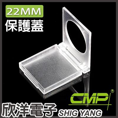 22mm金屬平面開關專用保護蓋(1108C) CMP西普