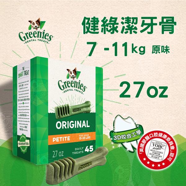 買一送一 美國Greenies 健綠潔牙骨27oz/765g (原味口味) 迷你/小型犬/中型犬 寵物飼料 牙齒保健