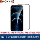 【默肯國際】IN7 iPhone 12 Pro/12 Pro Max 高清 高透光2.5D滿版9H鋼化玻璃保護貼 疏油疏水 鋼化膜